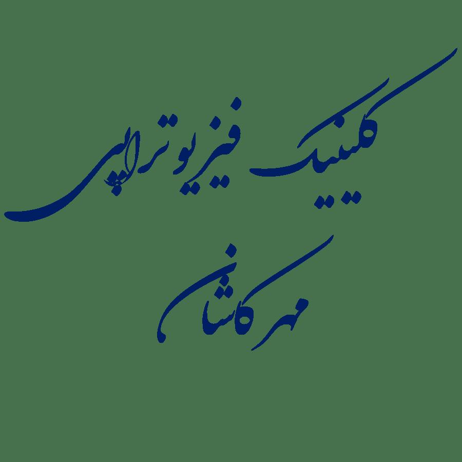 کلینیک فیزیوتراپی مهر کاشان